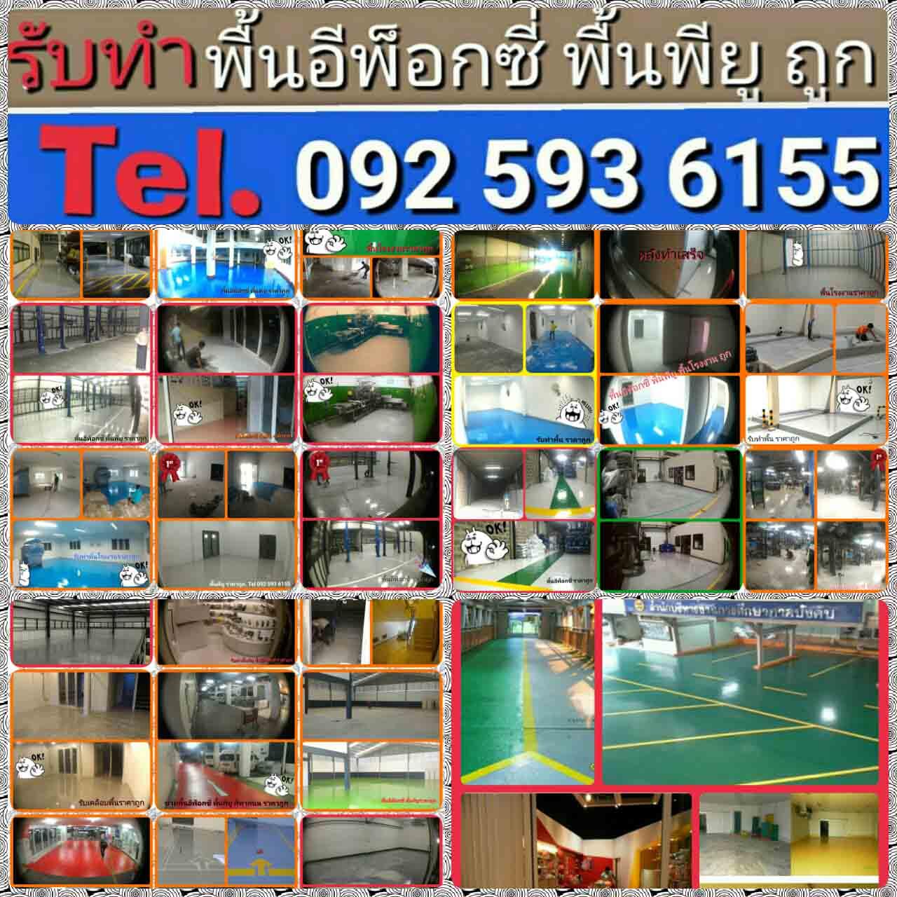 epoxy thailand-epoxy siam-พื้นอีพ็อกซี่-พื้นพียู-