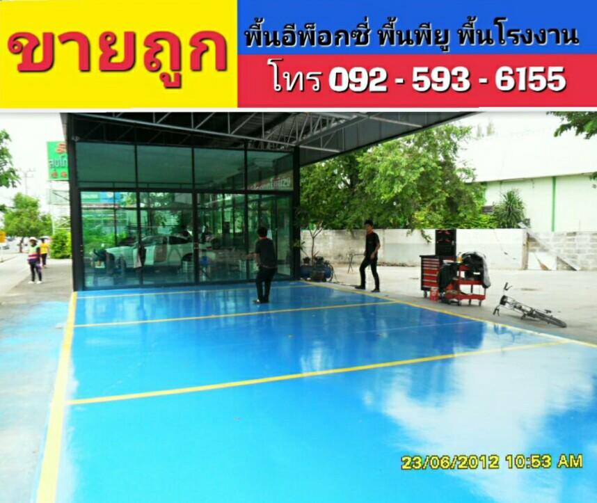 พื้นepoxy-epoxyพื้น-
